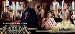 THE-GREAT-GATSBY-International-Poster-04-535x247